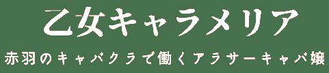赤羽のキャバクラで働くアラサーキャバ嬢~乙女キャラメリア~